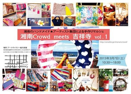 湘南Crowd meets 吉祥寺vol.1
