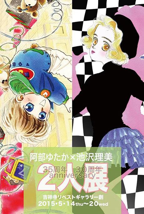漫画家・阿部ゆたかと池沢理美による展覧会『2人展』