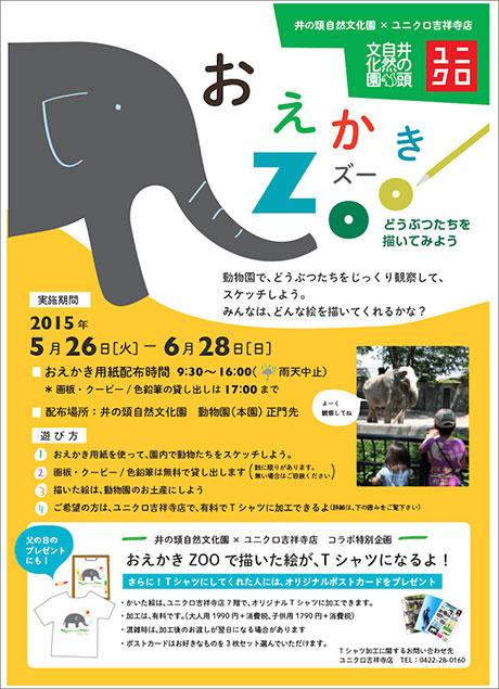 ユニクロ吉祥寺店と井の頭自然文化園のコラボ企画『おえかきZOO』