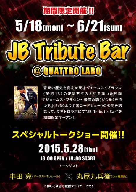 『JB Tribute Bar』in吉祥寺クアトロラボ