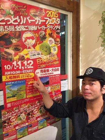 日本最大級ご当地バーガーの全国大会出場 店長の久保さん