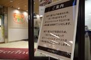 キラリナ京王吉祥寺、地下1階食料品売り場閉店 改装へ