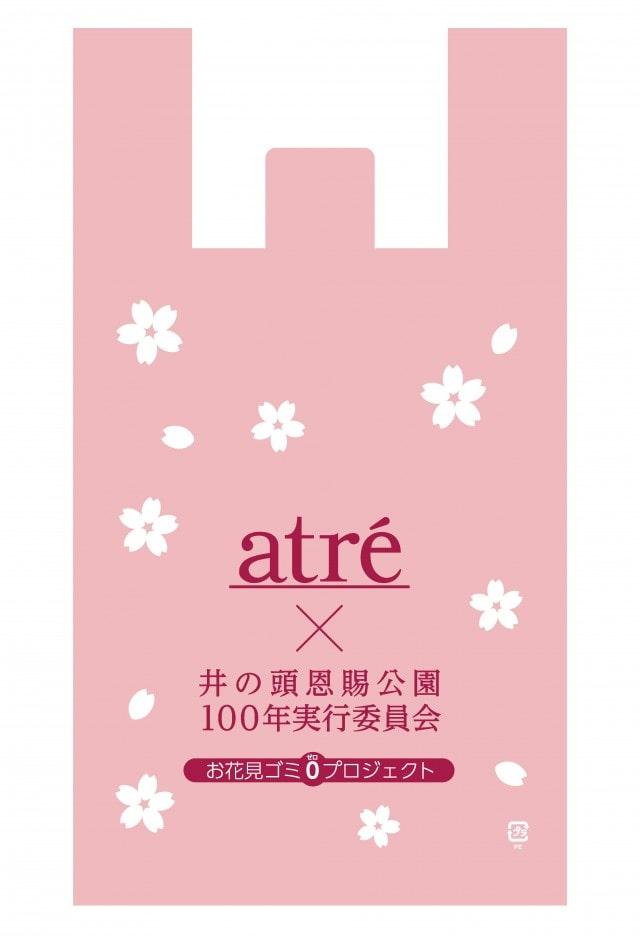 無料配布するアトレと井の頭恩賜公園のロゴが入った桜デザインのゴミ袋