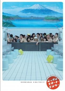 「ニッポン・サポート・センター」ポスター