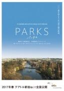 吉祥寺で映画「PARKS」製作記念イベント ライブやトークショーなど