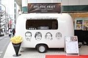 吉祥寺パルコに「アンド ザ フリット」 フードトラックでフリット販売