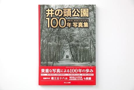 ぶんしん出版が発行した「井の頭公園100年写真集」。定価2,800円(税別)