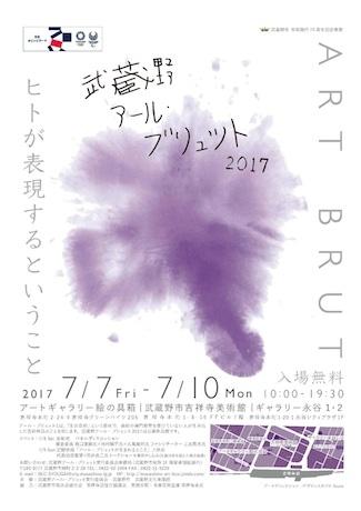 初めて開催される「武蔵野アール・ブリュット」
