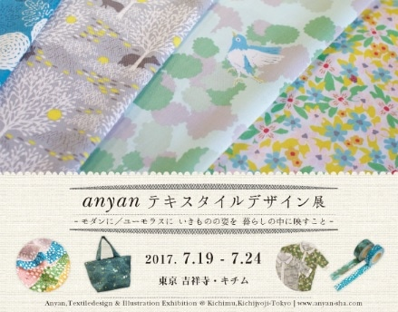 山梨県出身のテキスタイルデザイナー「anyan」さんのデザインした作品がカフェ「キチム」に展示される。