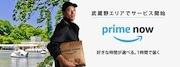武蔵野・三鷹市、アマゾン「プライム ナウ」対象エリアに 1時間で商品配送