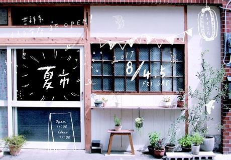 吉祥寺にアトリエを構える「イイダ傘店」。オーダー会のほかイベント時のみ開かれる