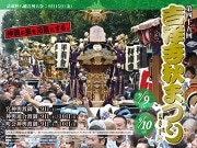 吉祥寺で秋祭り 武蔵野八幡宮「宮神輿」が各商店街を渡御
