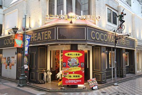 吉祥寺にオープンした「ココロヲ・動かす・映画館○」の外観