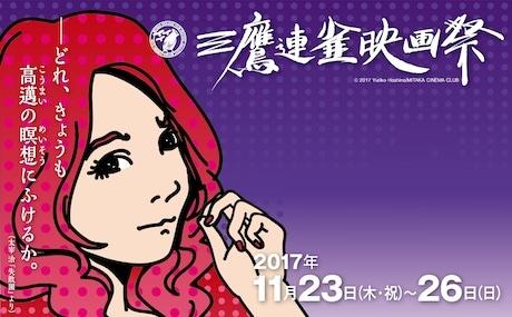 かつて三鷹に自生し染料としても使われていた「紫草(むらさき)」と、太宰治の一文からイメージした「三鷹連雀映画祭」メインビジュアル