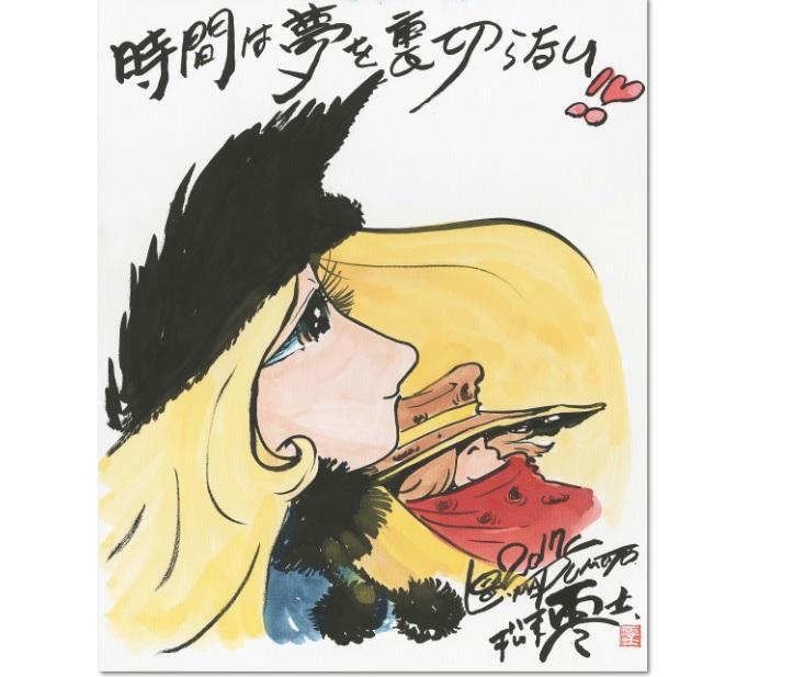 『銀河鉄道999』誕生40周年記念墨彩画福袋。(C)松本零士