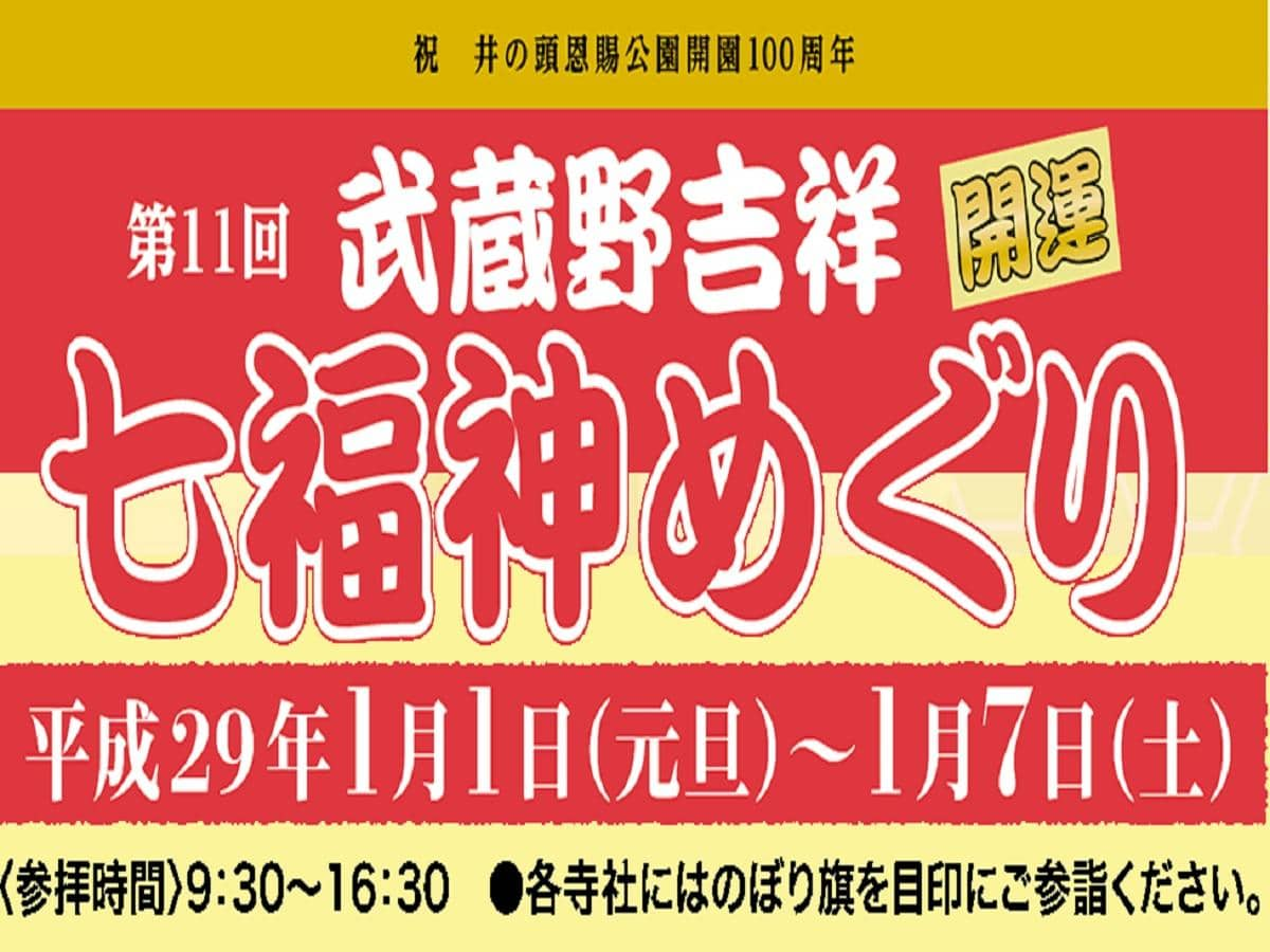 武蔵野で「七福神めぐり」 御朱印色紙、巡回バスも