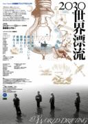 吉祥寺シアターで近未来を描く群像劇「2030世界漂流」