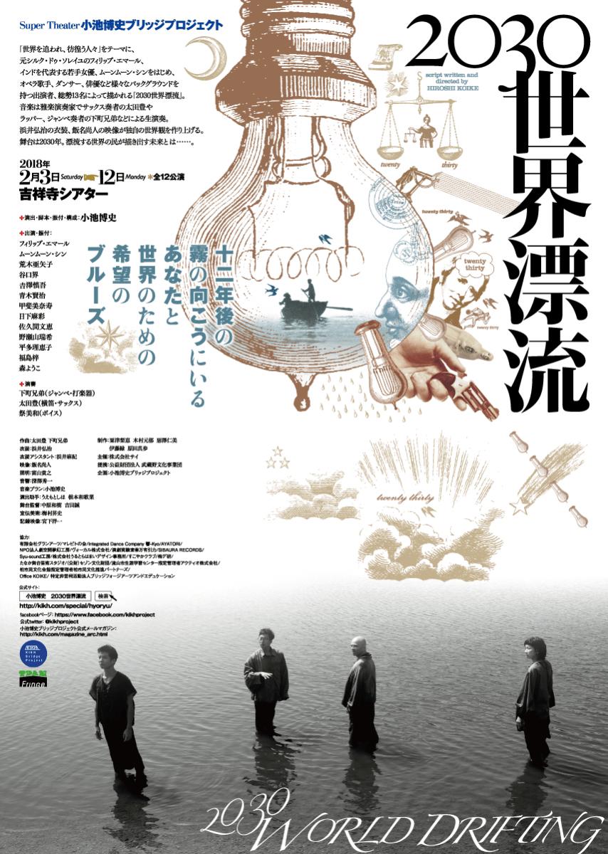 吉祥寺シアターで近未来を描く群像劇「2030世界漂流」舞台の設定は「近未来」の2030年。