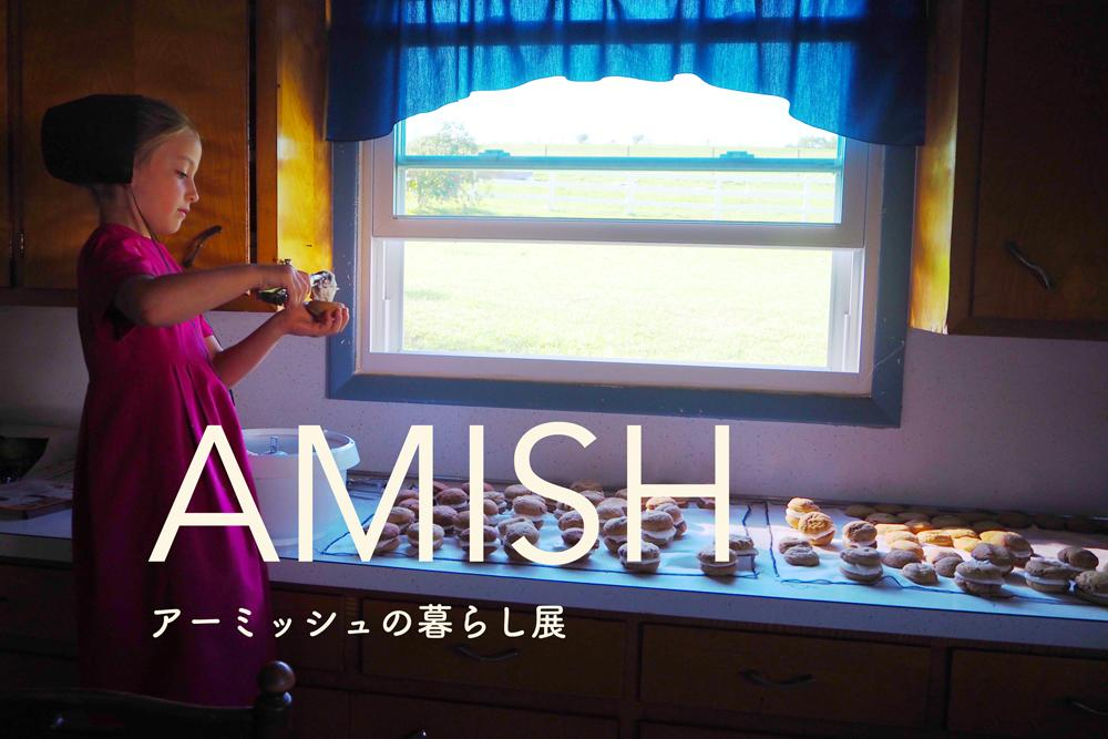 JR国分寺駅南口すぐの「カフェスロー」で、個展「アーミッシュの暮らし展 in Tokyo」開催