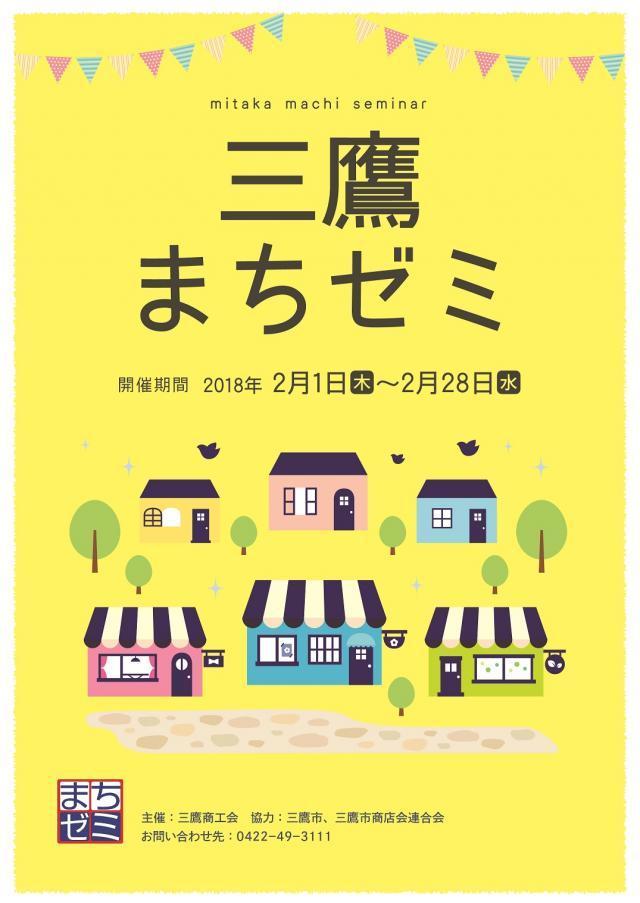 市内各所で配布されている「三鷹まちゼミ」のパンフレット