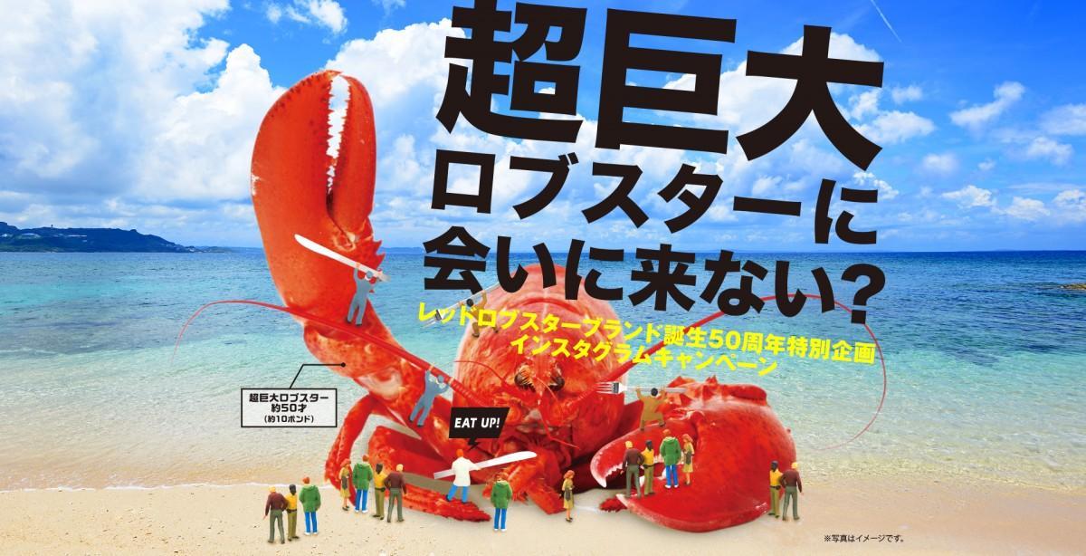 レッドロブスター武蔵野関前店で50周年企画