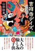 山田詠美さんエッセー集 吉祥寺に住みつづった95編、直筆の後書きも