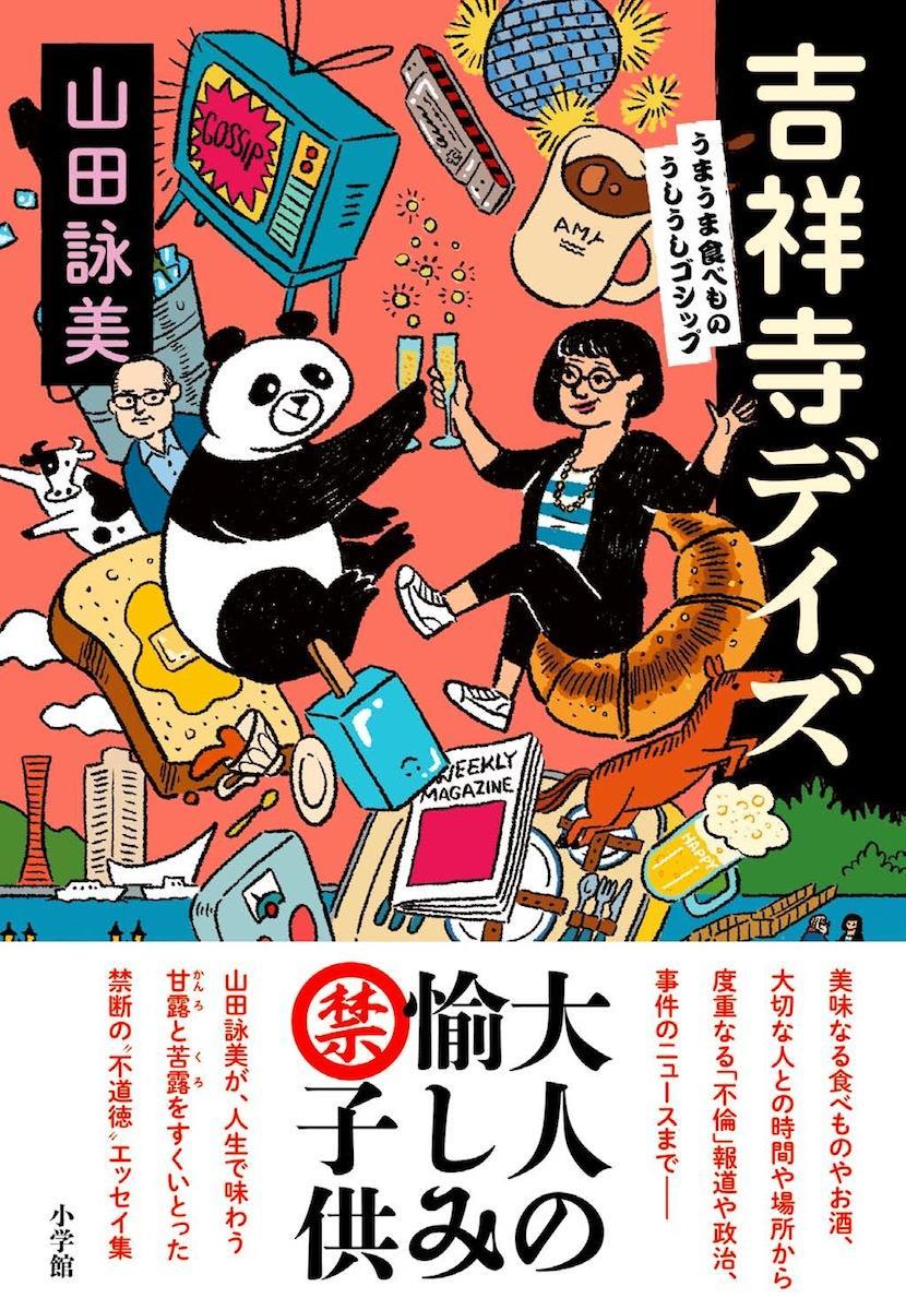 山田詠美さんのエッセー集「吉祥寺デイズ」の表紙は井の頭公園をイメージしたもので、スワンボートには眉毛も。挿画は川原瑞丸さん