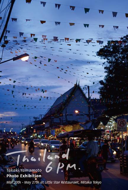 三鷹のレストランで写真展「Thailand 6 P.M.」夕刻のタイをテーマに