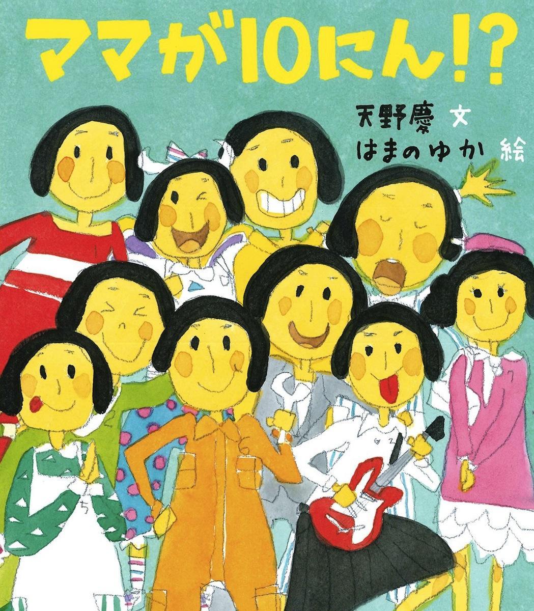 天野慶さんが文を、はまのゆかさんが絵を手掛けた絵本「ママが10にん!?」の表紙
