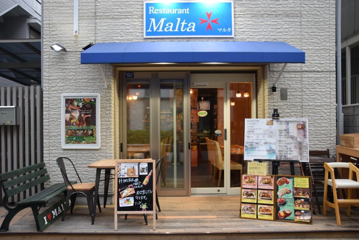 名前を「vegepizza」から「Malta」に変えた店の入り口