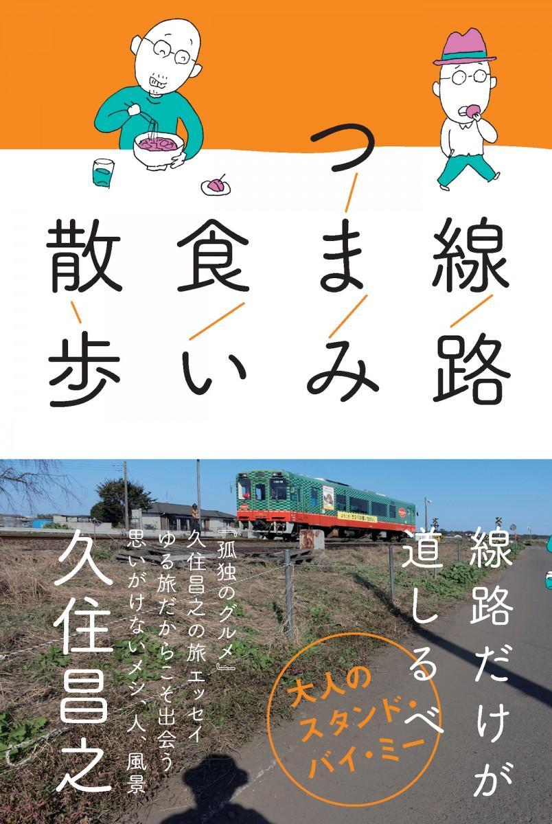 久住昌之さんの新刊「線路つまみ食い散歩」の表紙