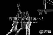 吉祥寺の3人制プロバスケチーム「ベーレ」、プロリーグに初参戦