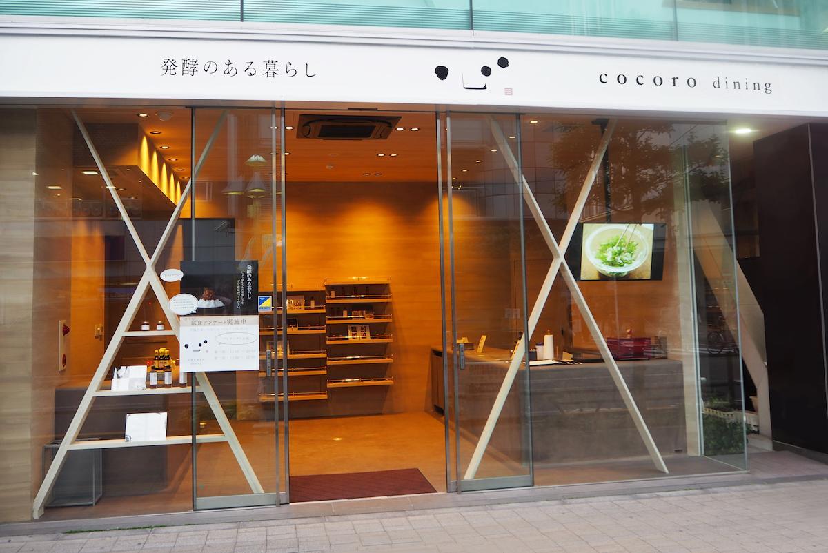 吉祥寺にオープンした発酵調味料を扱う「発酵のある暮らし こころダイニング」の外観