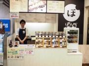 一口パン「ぽんで」と自家焙煎(ばいせん)スペシャルティコーヒー専門店「ぽんでCOFFEE エミオ武蔵境店」