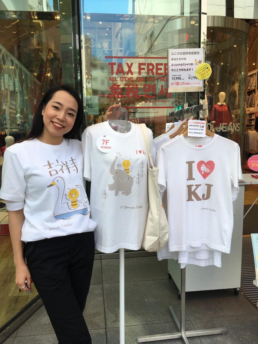 「ユニクロ吉祥寺店」と「カレルチャペック紅茶店本店」のコラボ企画で作ることができるオリジナルTシャツ