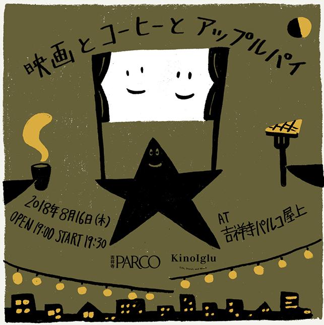 今年初めて吉祥寺パルコ屋上で開催される「映画とコーヒーとアップルパイ」