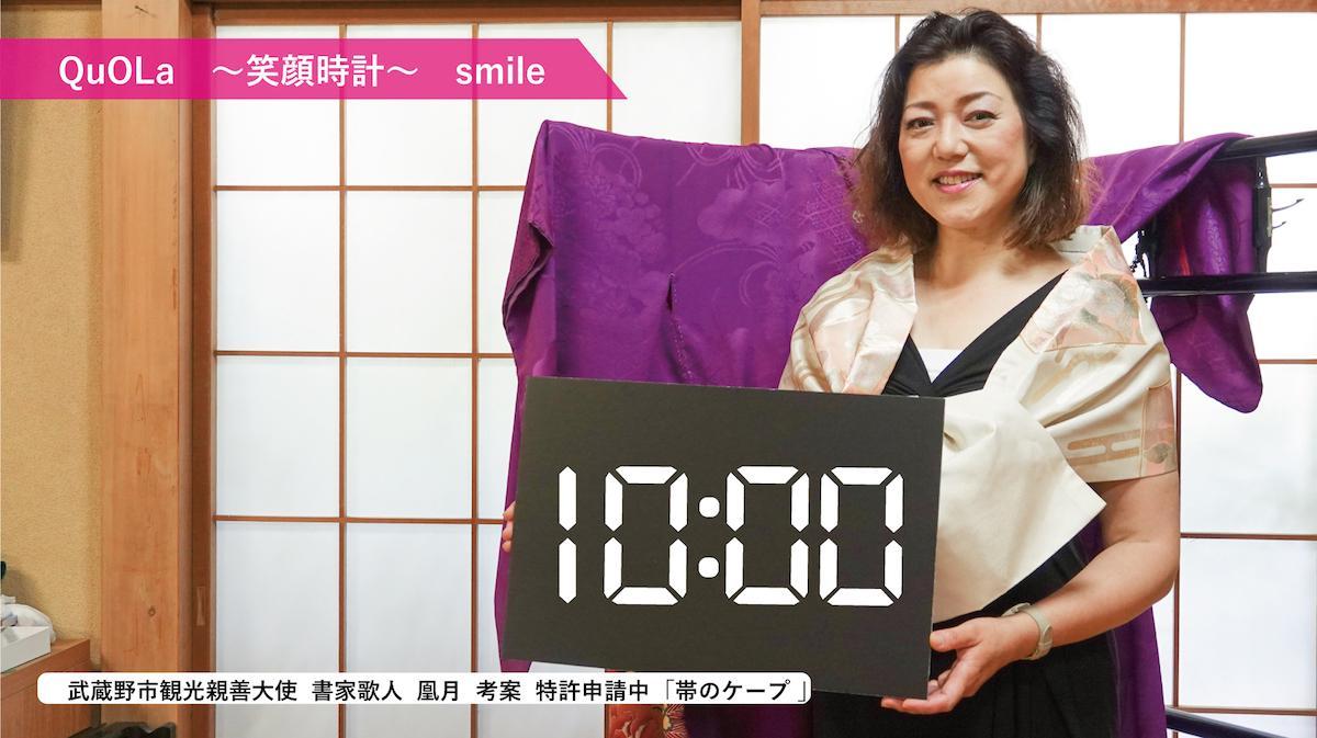 武蔵境の「QuOLa」に設置された大型ビジョンで放映される「笑顔時計」