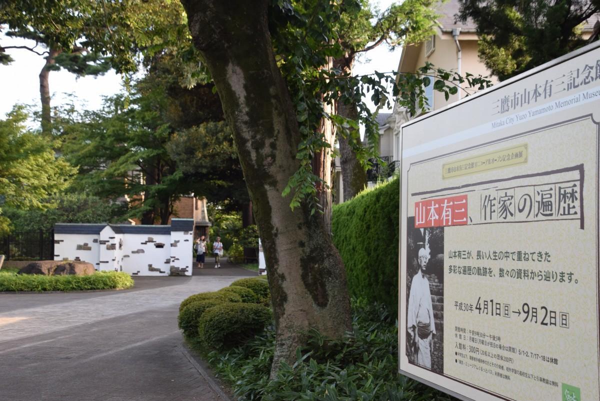 企画展開催中の山本有三記念館入り口。門の奥に洋館がある