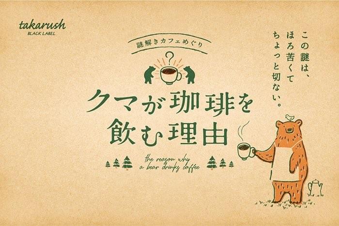 クマの「ムサシ」を主人公にした体験型謎解きプログラム