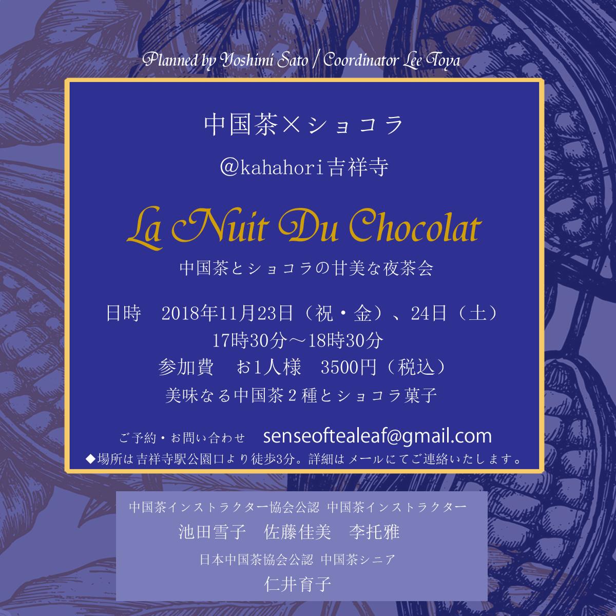 中国茶とショコラの夕べ「La Nuit Du Chocolat(ラ・ニュイ・ドゥ・ショコラ)」