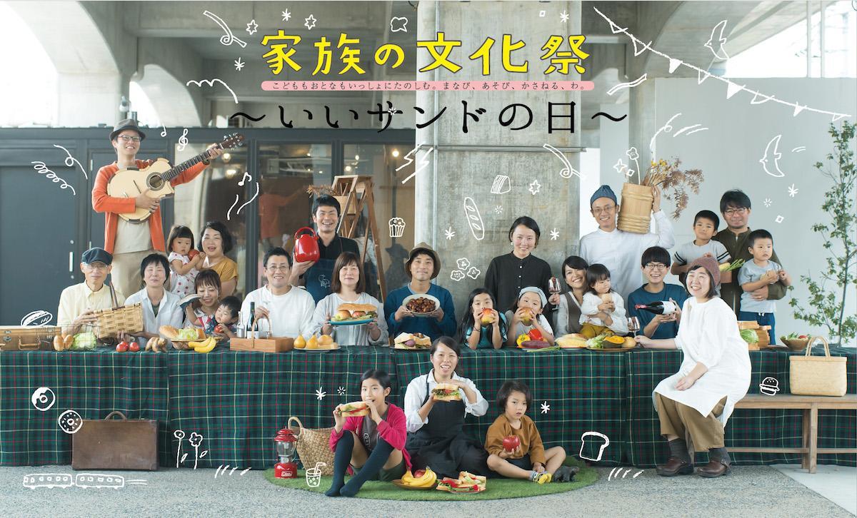 参加店のメンバーとその家族など、関わった人がにぎやかに集まって撮影したというチラシ用の写真