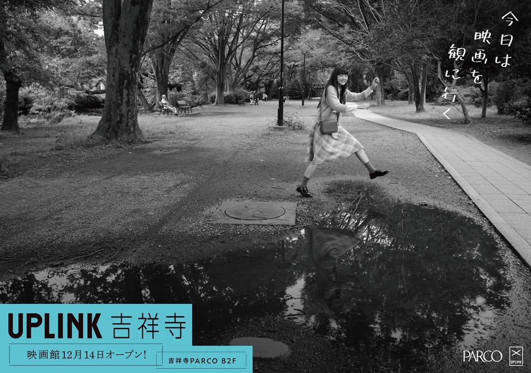 写真家のハービー・山口さんが撮り下ろしたプロモーションビジュアル