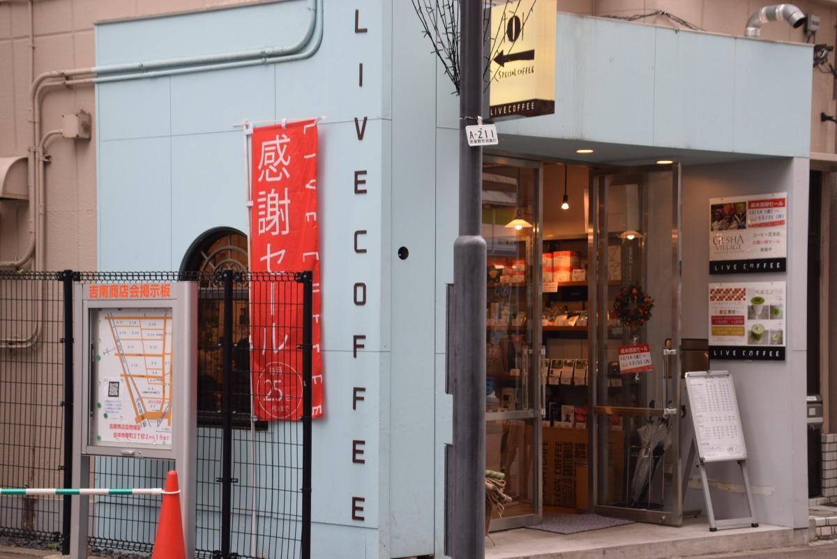 広通りに面したライブコーヒーの外観