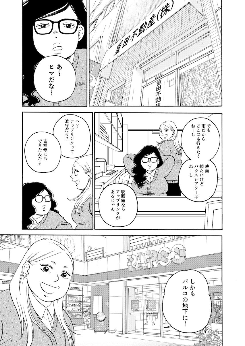 「アップリンク吉祥寺」と漫画家のマキヒロチさんのコラボレーション漫画