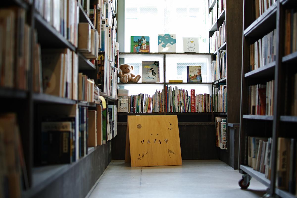 古書店「りんてん舎」の店内