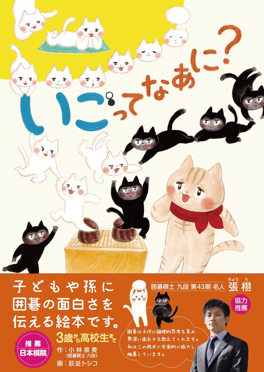小林泉美六段・作「いごってなあに?」の表紙