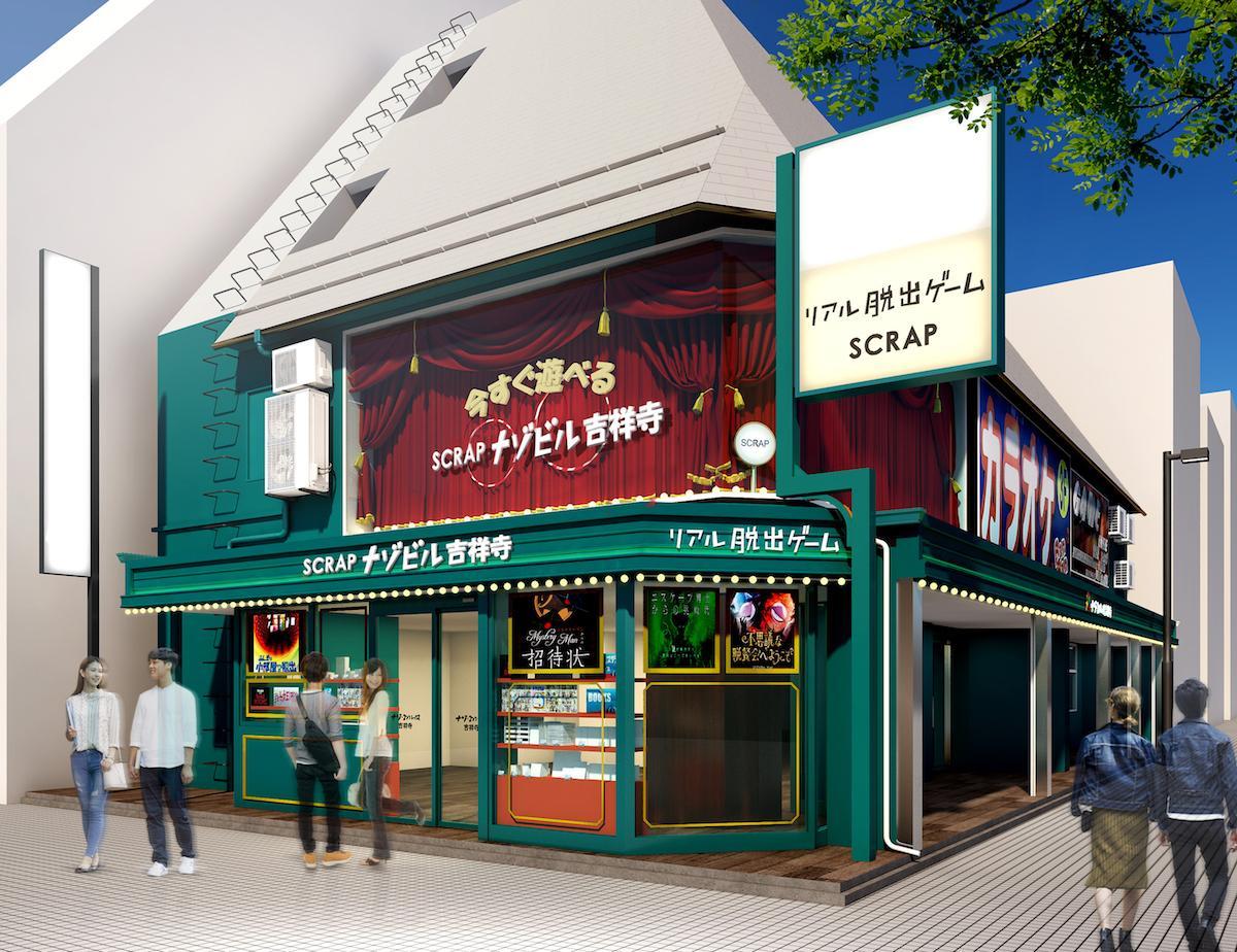 吉祥寺に11月にオープン予定の「SCRAPナゾビル吉祥寺」外観イメージ