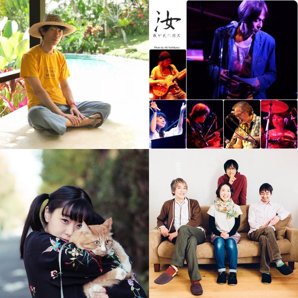 「吉祥寺ねこ祭り」で行う「饗宴―猫も喜ぶ音楽祭」に出演する4組のアーティスト