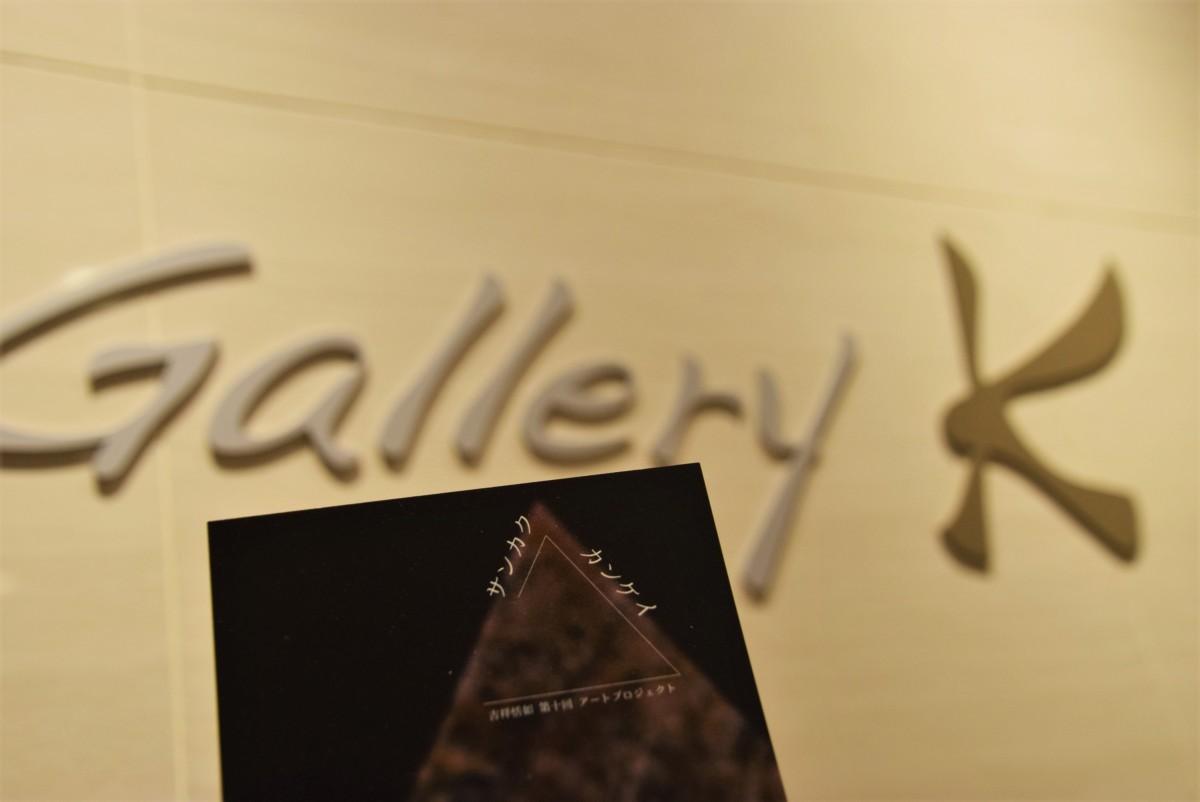 会場は吉祥寺第一ホテル1階の「ギャラリーケイ」