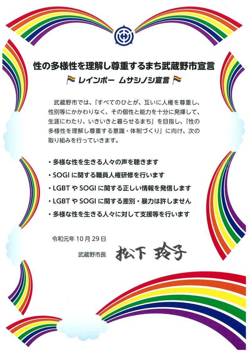 松下玲子武蔵野市長が行った「レインボームサシノシ宣言」